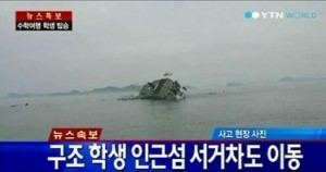 sinking passenger vessel south korea